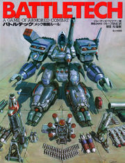 Redesign Shadow Hawk Battlemechs from cover of Japanese edition of BattleTech