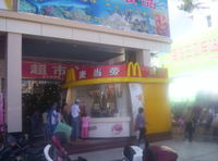 McDonald's in Sanya, Hainan (China). This one is a soft drink/ice cream stand.